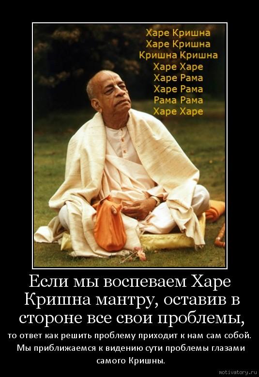 Если мы воспеваем Харе Кришна мантру, оставив в стороне все свои проблемы,