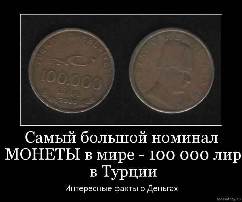 Самый большой номинал МОНЕТЫ в мире - 100 000 лир в Турции