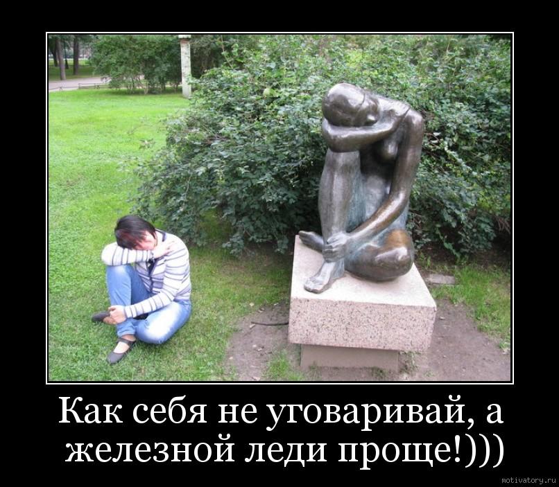 Как себя не уговаривай, а железной леди проще!)))