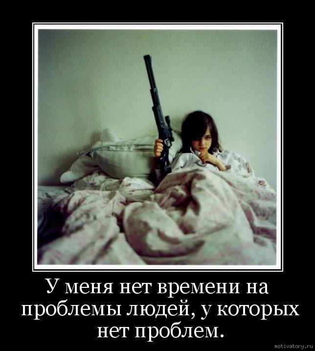 У меня нет времени на проблемы людей, у которых нет проблем.
