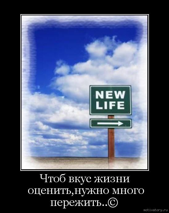 Чтоб вкус жизни оценить,нужно много пережить..©