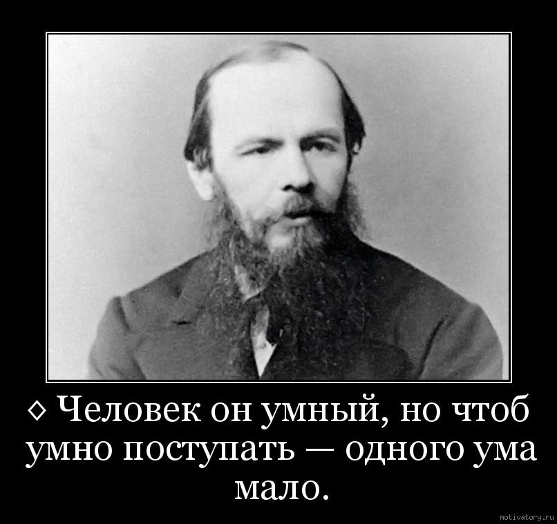 ◊ Человек он умный, но чтоб умно поступать — одного ума мало.