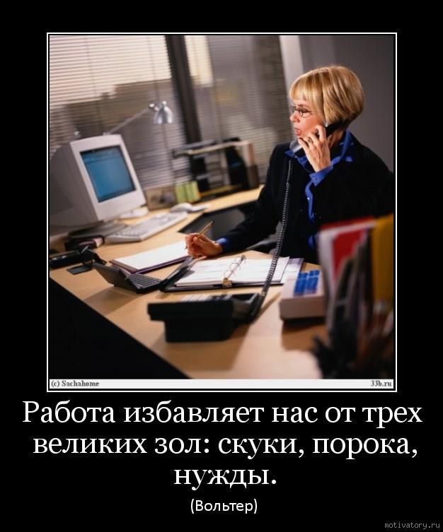 Работа избавляет нас от трех великих зол: скуки, порока, нужды.