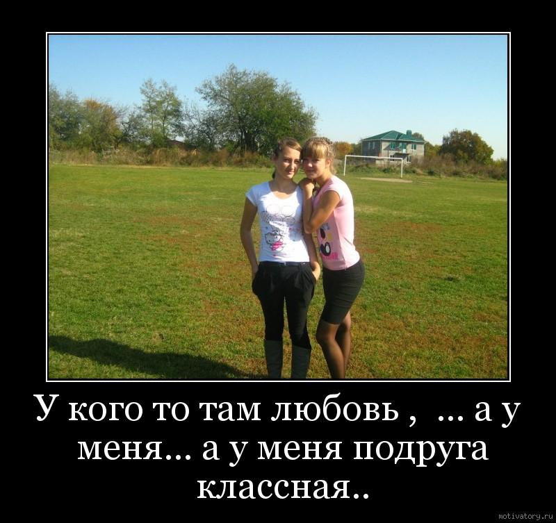 У кого то там любовь ,  ... а у меня... а у меня подруга классная..