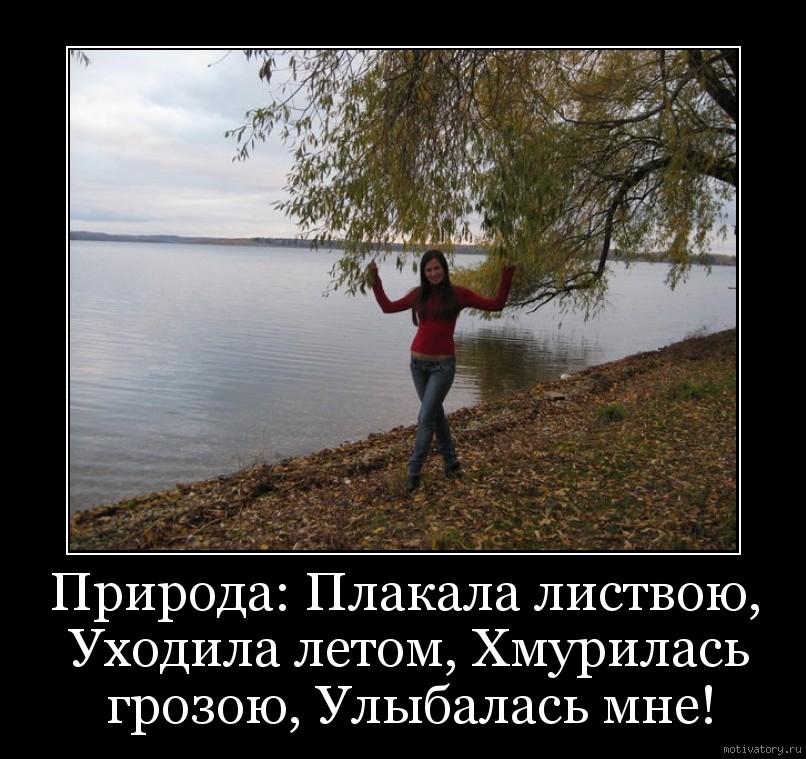 Природа: Плакала листвою, Уходила летом, Хмурилась грозою, Улыбалась мне!