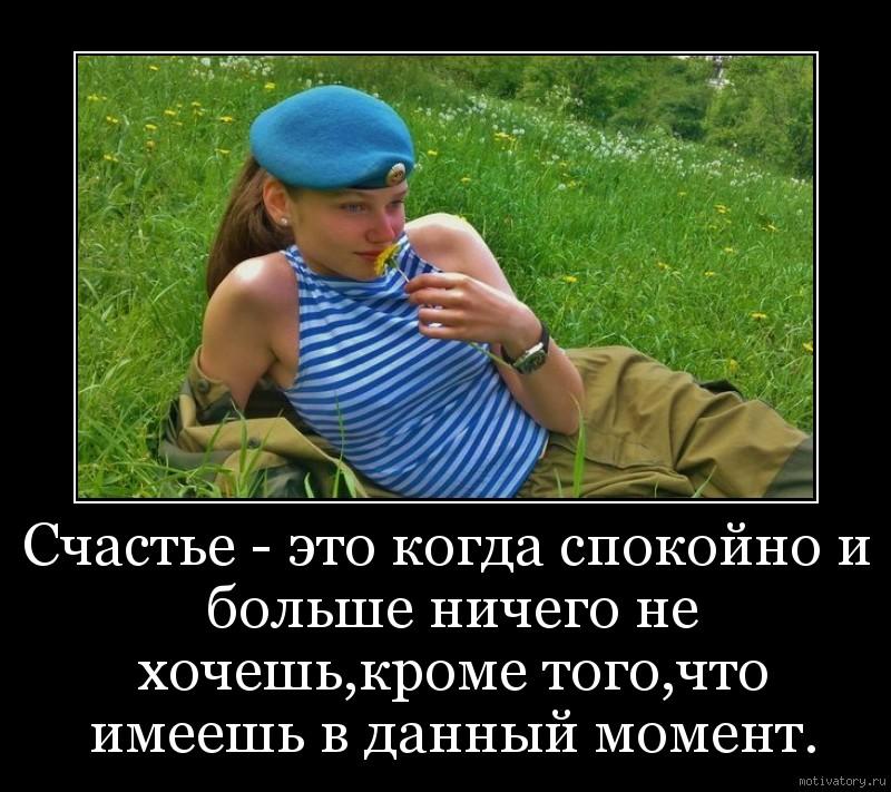 Счастье - это когда спокойно и больше ничего не хочешь,кроме того,что имеешь в данный момент.