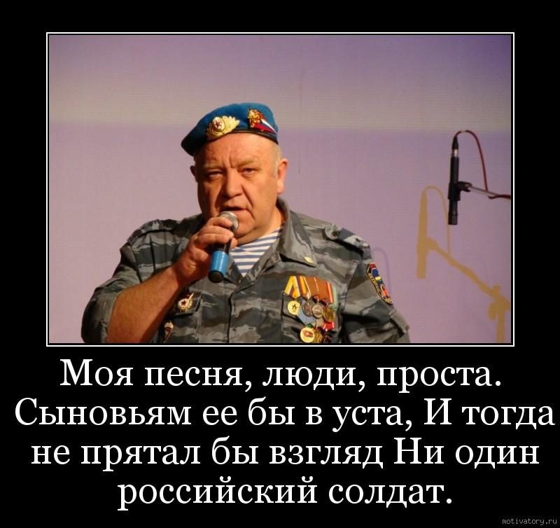 Моя песня, люди, проста. Сыновьям ее бы в уста, И тогда не прятал бы взгляд Ни один российский солдат.