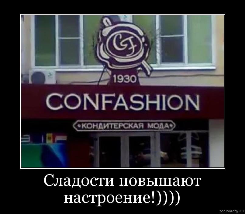 Сладости повышают настроение!))))