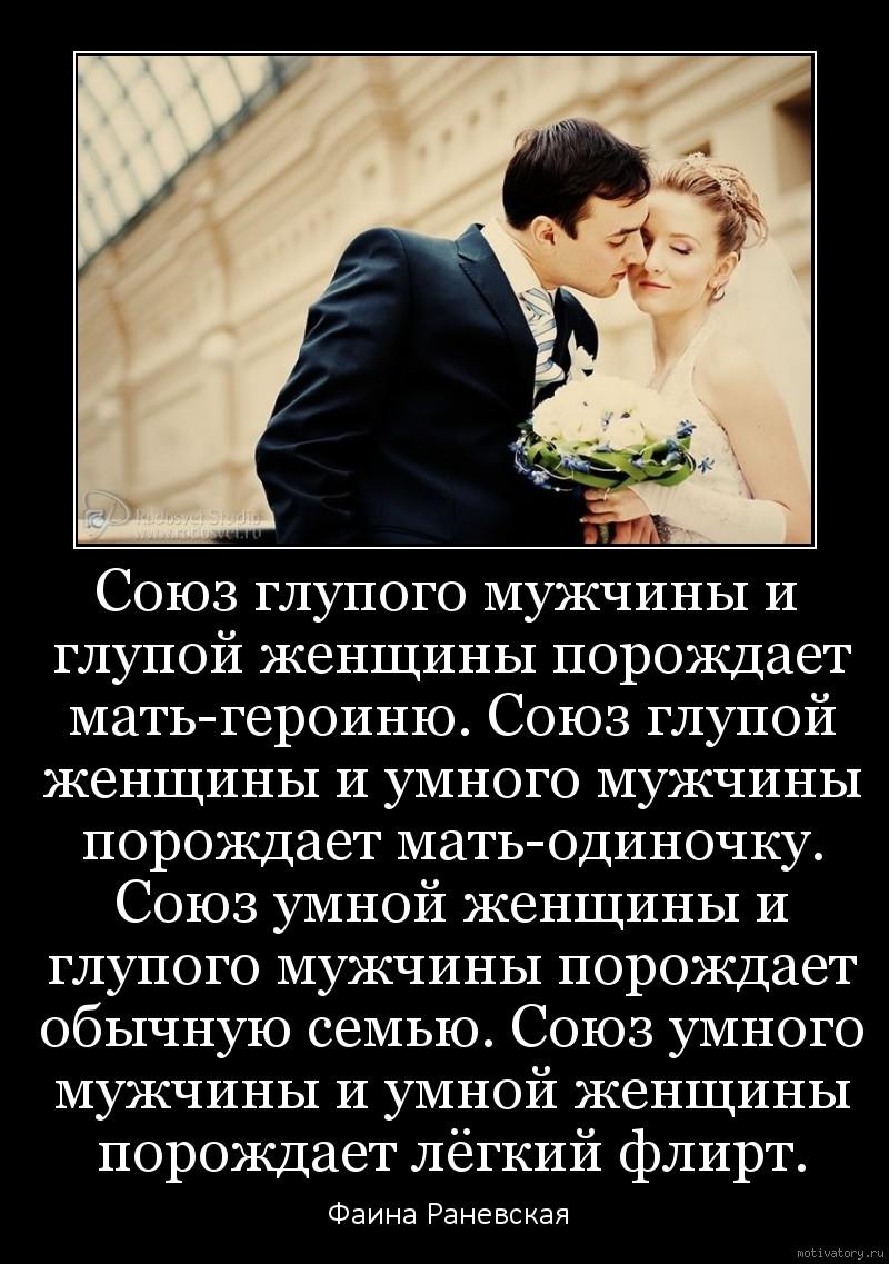 Картинки отношения мужчины и женщины с надписями