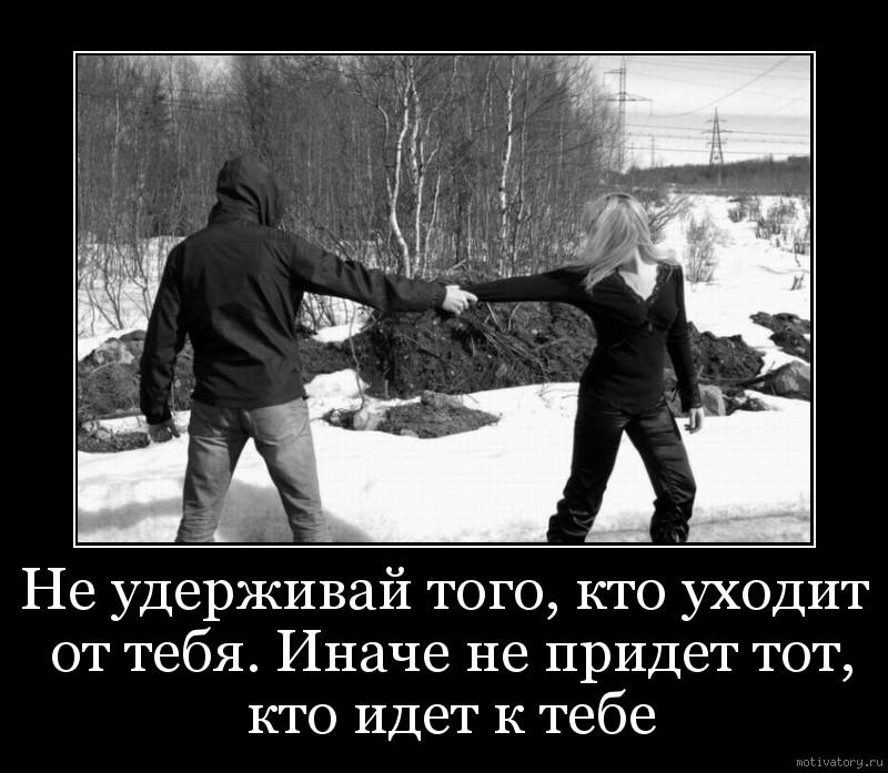 Не удерживай того, кто уходит от тебя. Иначе не придет тот, кто идет к тебе
