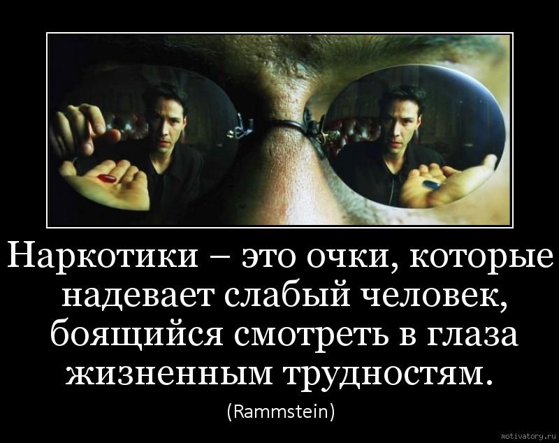 Наркотики – это очки, которые надевает слабый человек, боящийся смотреть в глаза жизненным трудностям.