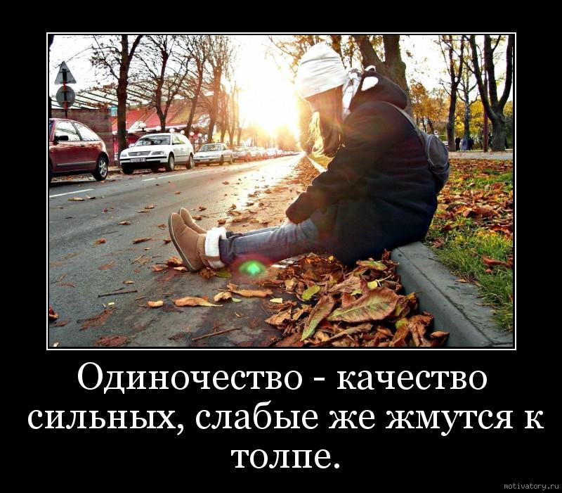 Одиночество качество сильных слабые