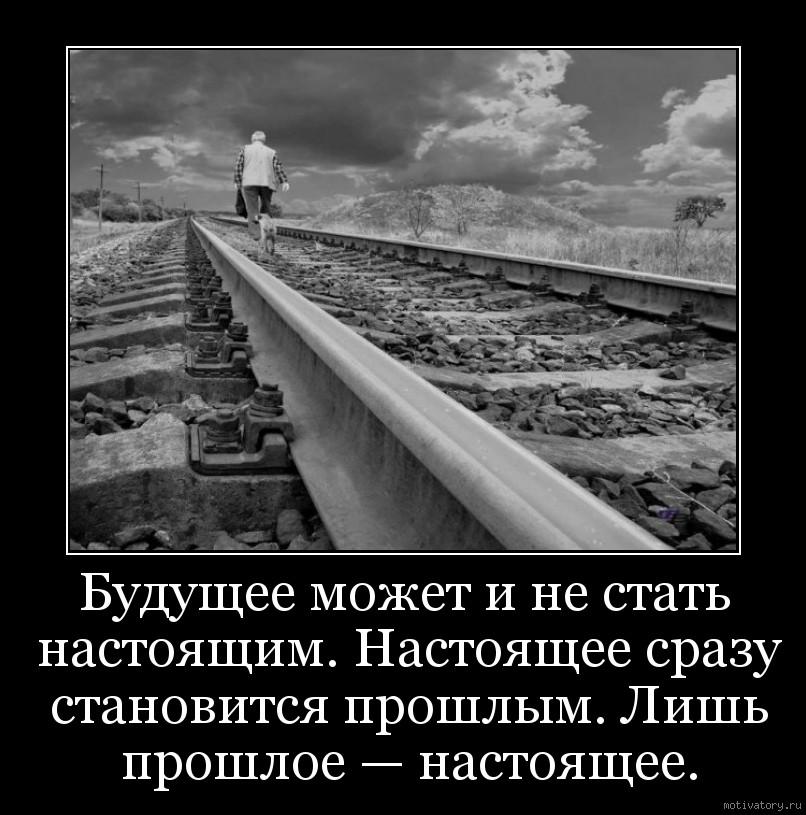 Будущее может и не стать настоящим. Настоящее сразу становится прошлым. Лишь прошлое — настоящее.