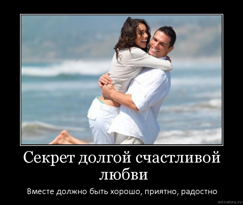 Секрет долгой счастливой любви