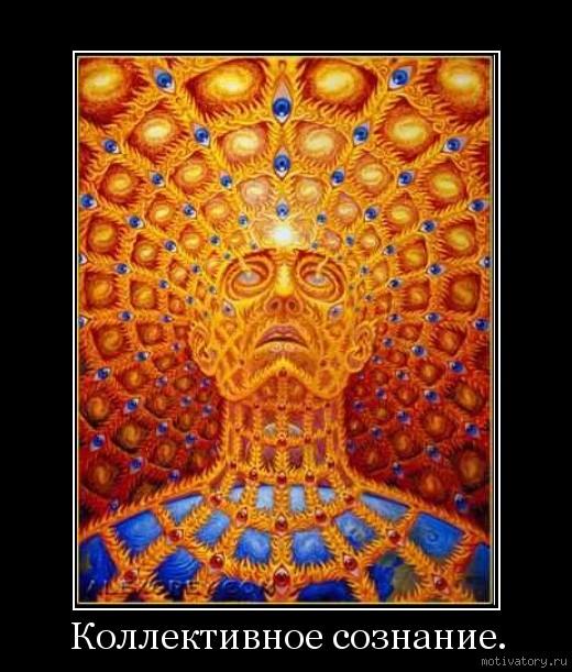 Коллективное сознание.
