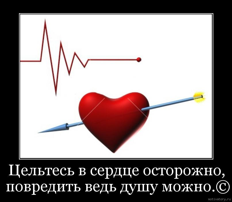 Цельтесь в сердце осторожно, повредить ведь душу можно.©