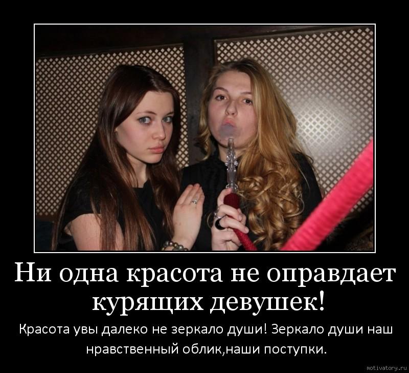 Ни одна красота не оправдает курящих девушек!