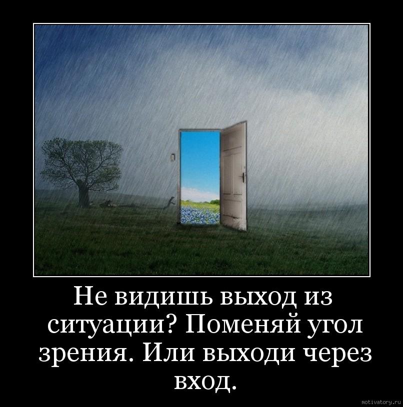 Надписями жизни, картинка с надписью самый лучший и самый правильный выход из ситуации