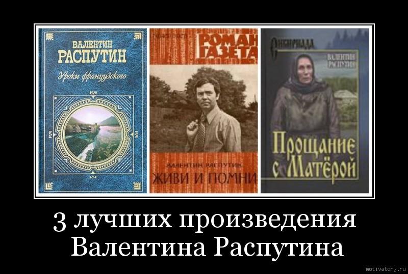 3 лучших произведения Валентина Распутина
