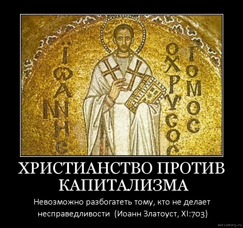 ХРИСТИАНСТВО ПРОТИВ КАПИТАЛИЗМА