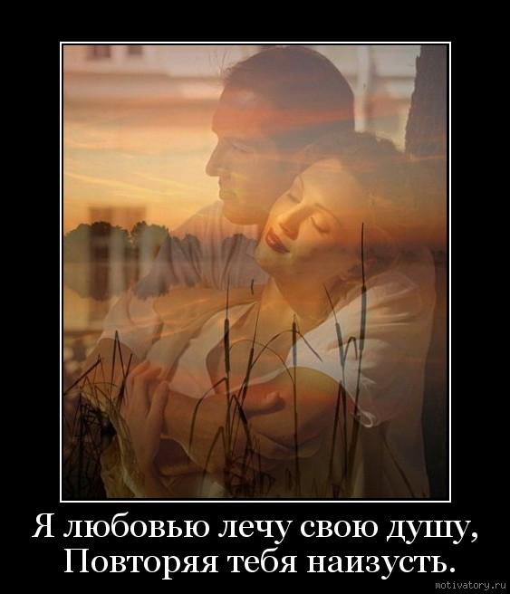 Я любовью лечу свою душу, Повторяя тебя наизусть.