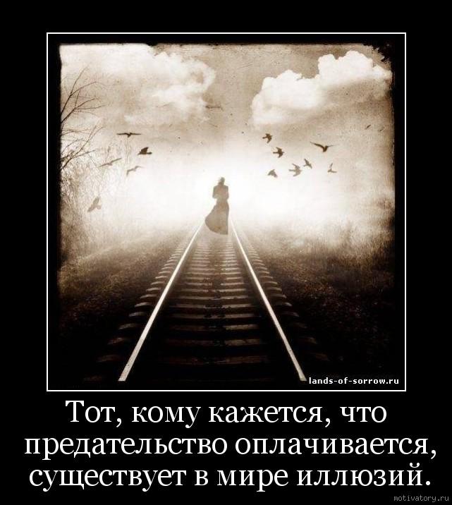 Тот, кому кажется, что предательство оплачивается, существует в мире иллюзий.