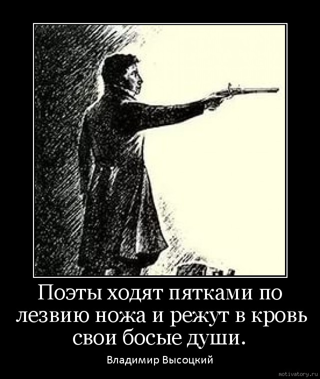 Поэты ходят пятками по лезвию ножа и режут в кровь свои босые души.