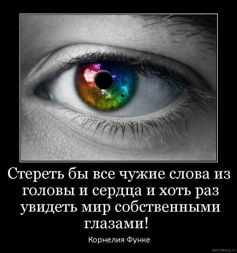 Стереть бы все чужие слова из головы и сердца и хоть раз увидеть мир собственными глазами!