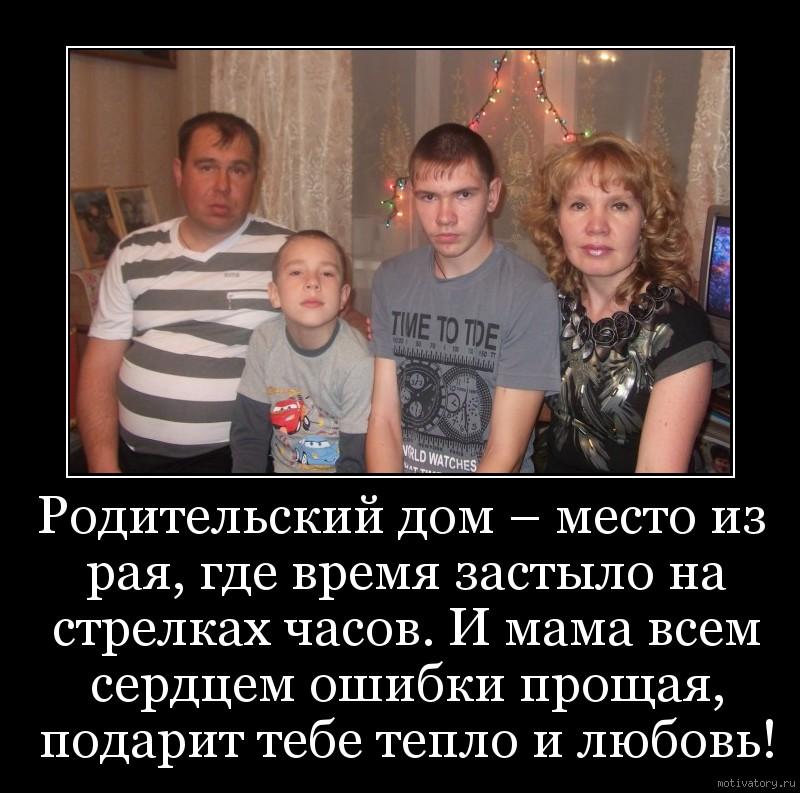 Родительский дом – место из рая, где время застыло на стрелках часов. И мама всем сердцем ошибки прощая, подарит тебе тепло и любовь!