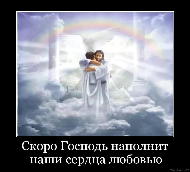 Скоро Господь наполнит наши сердца любовью