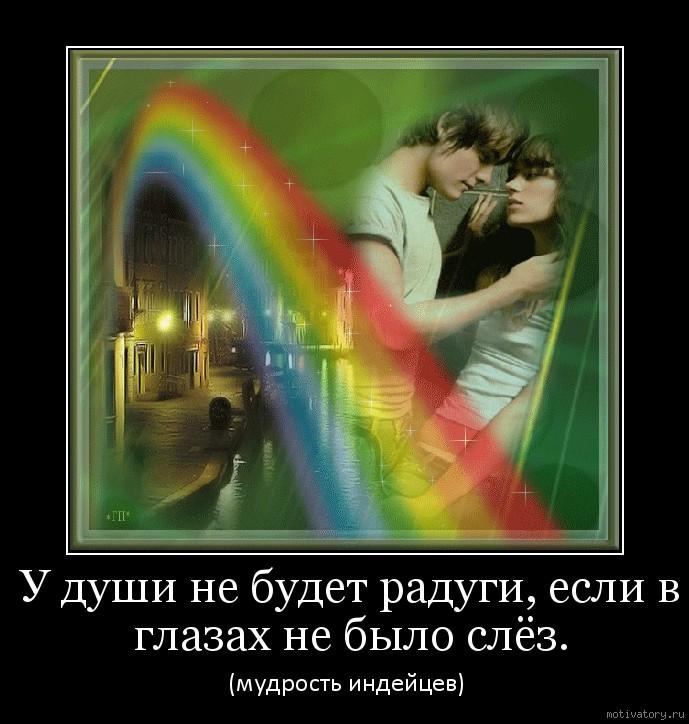 У души не будет радуги, если в глазах не было слёз.