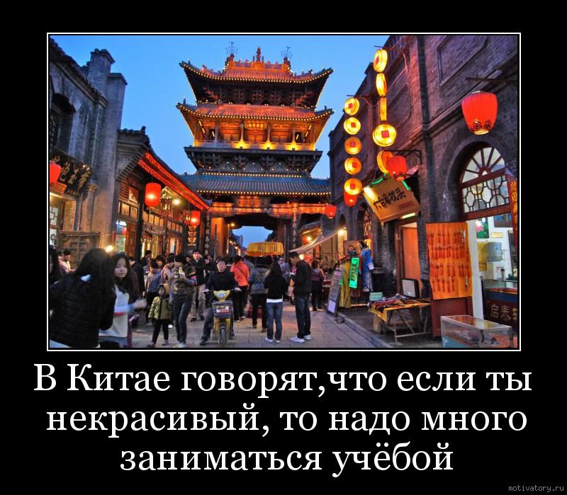 В Китае говорят,что если ты некрасивый, то надо много заниматься учёбой