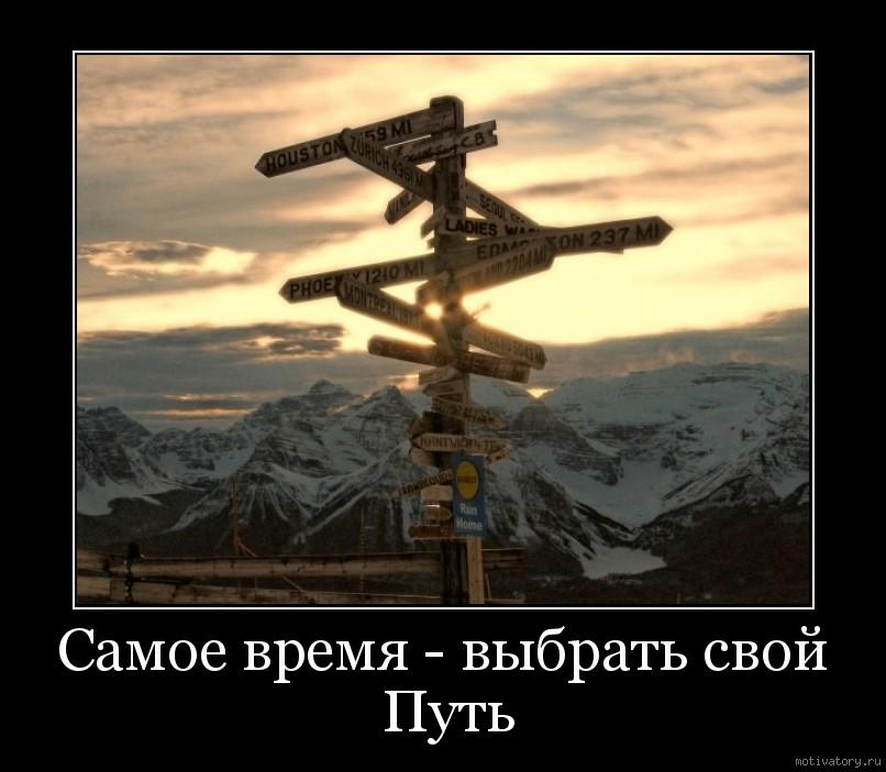 Самое время - выбрать свой Путь