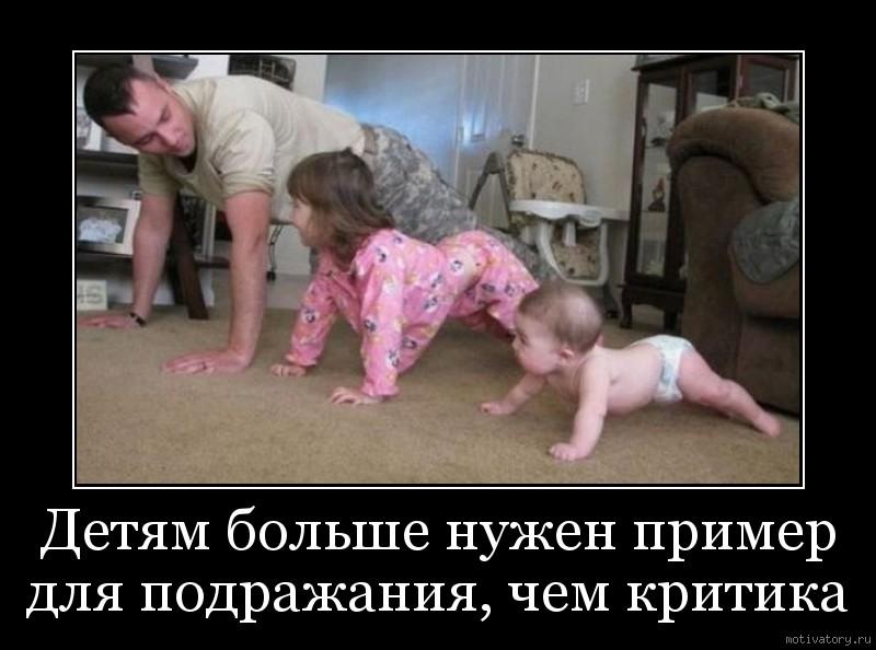 Детям больше нужен пример для подражания, чем критика