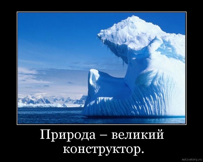 Природа – великий конструктор.