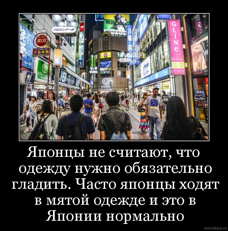 Японцы не считают, что одежду нужно обязательно гладить. Часто японцы ходят в мятой одежде и это в Японии нормально