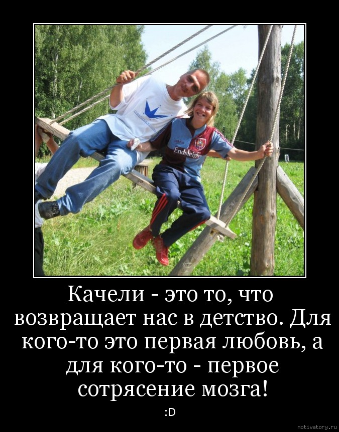 Качели - это то, что возвращает нас в детство. Для кого-то это первая любовь, а для кого-то - первое сотрясение мозга!