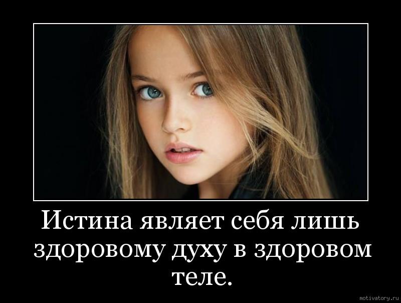 Истина являет себя лишь здоровому духу в здоровом теле.