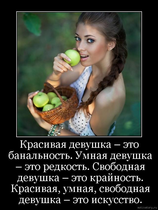 Красивая девушка – это банальность. Умная девушка – это редкость. Свободная девушка – это крайность. Красивая, умная, свободная девушка – это искусство.