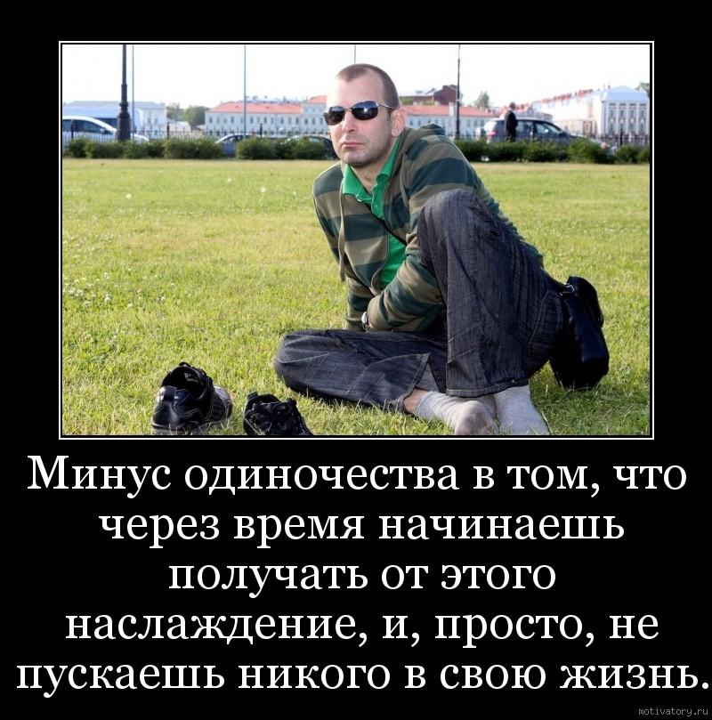Минус одиночества в том, что через время начинаешь получать от этого наслаждение, и, просто, не пускаешь никого в свою жизнь.