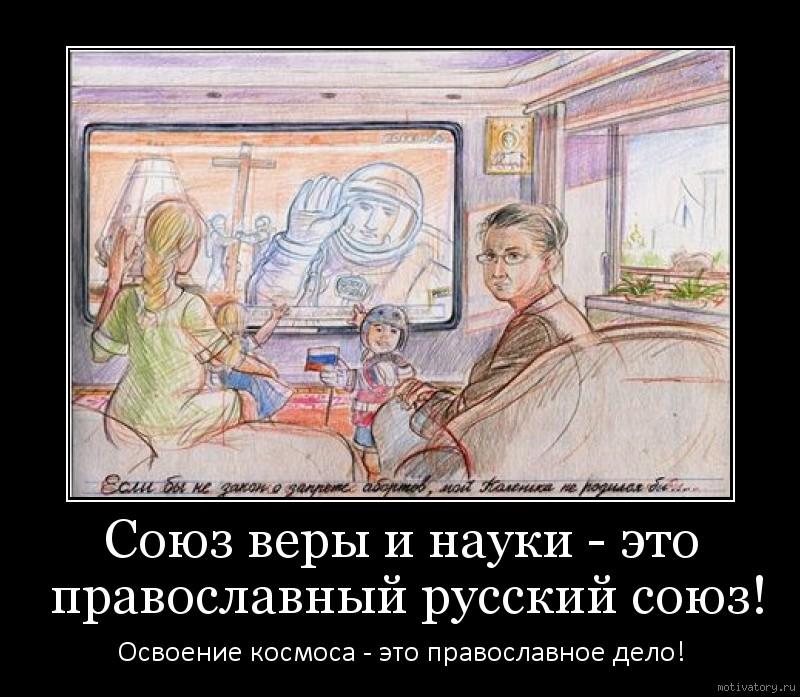 Союз веры и науки - это православный русский союз!