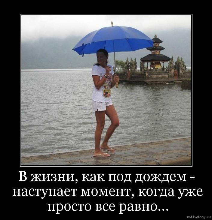 В жизни, как под дождем - наступает момент, когда уже просто все равно...