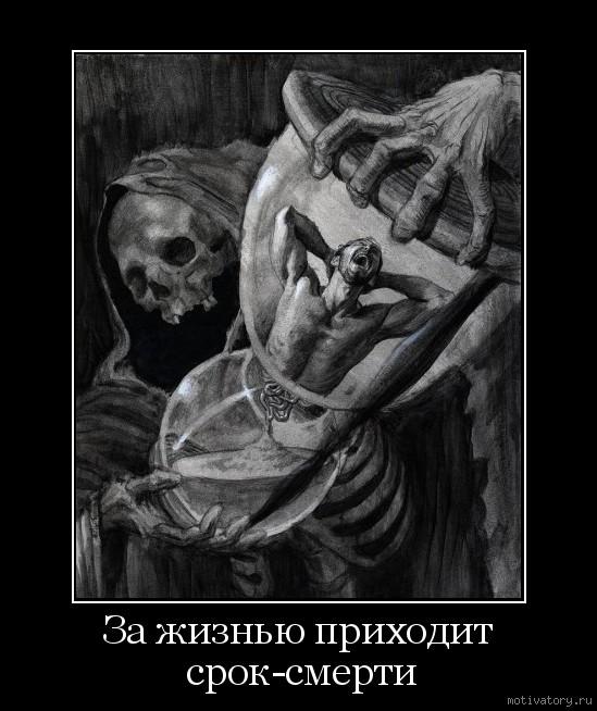 За жизнью приходит срок-смерти