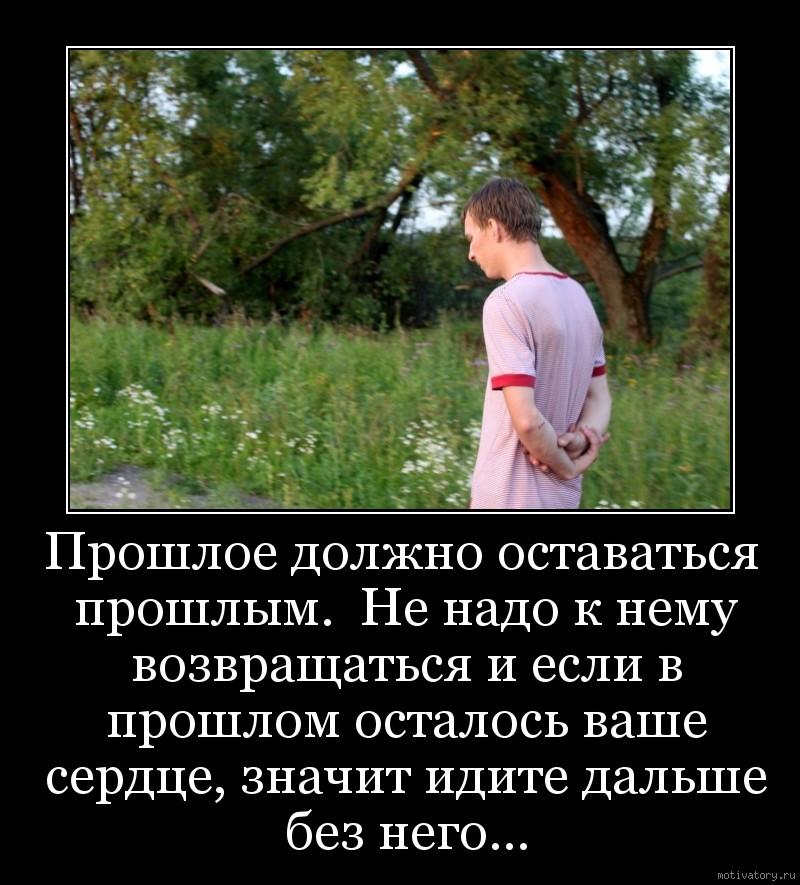 Прошлое должно оставаться прошлым.  Не надо к нему возвращаться и если в прошлом осталось ваше сердце, значит идите дальше без него...