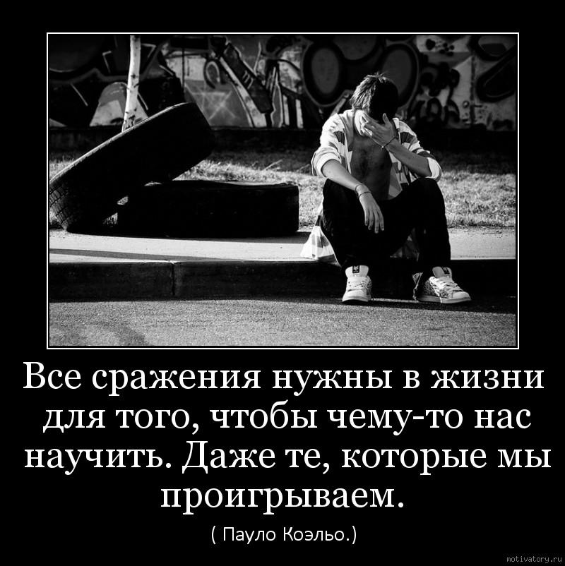 Все сражения нужны в жизни для того, чтобы чему-то нас научить. Даже те, которые мы проигрываем.