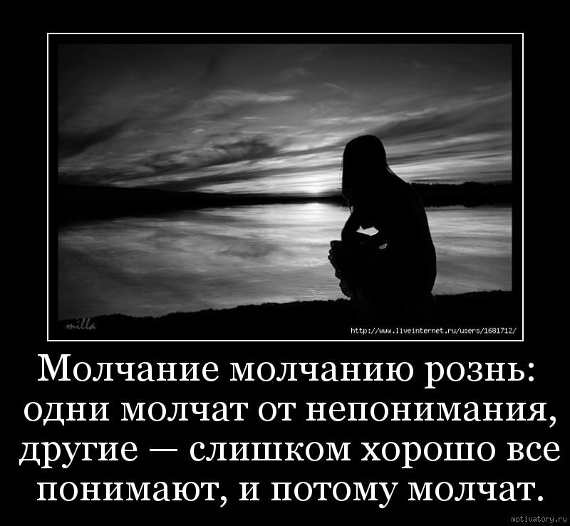 картинки молчание это большая время влюбленные