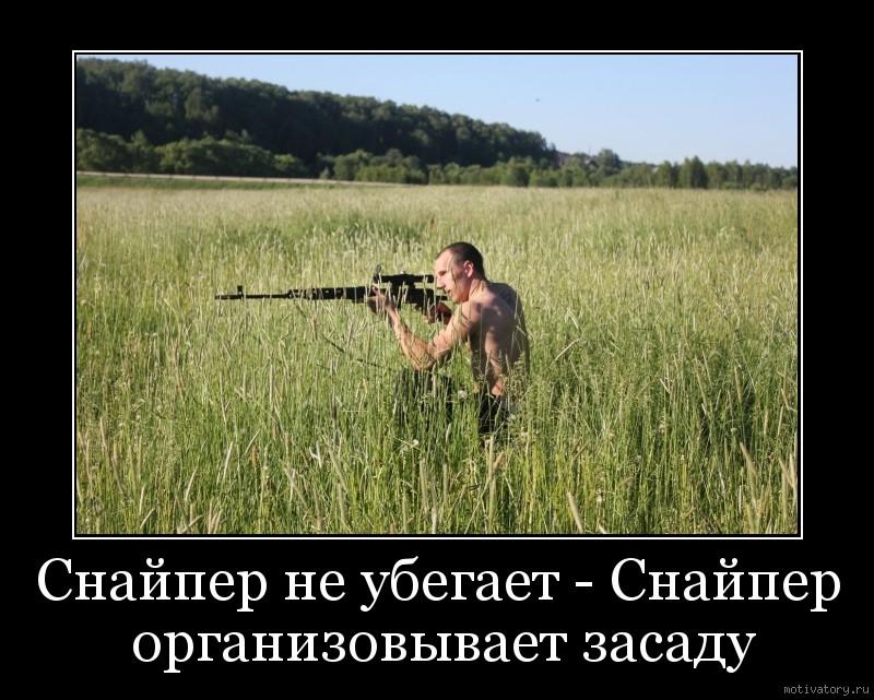 Снайпер не убегает - Снайпер организовывает засаду