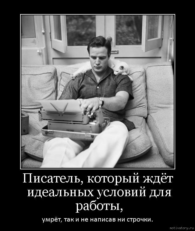 Писатель, который ждёт идеальных условий для работы,