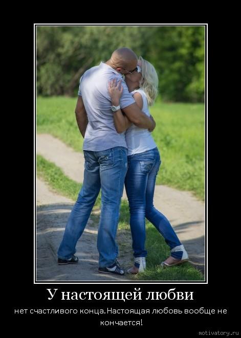У настоящей любви