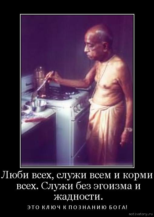 Люби всех, служи всем и корми всех. Служи без эгоизма и жадности.